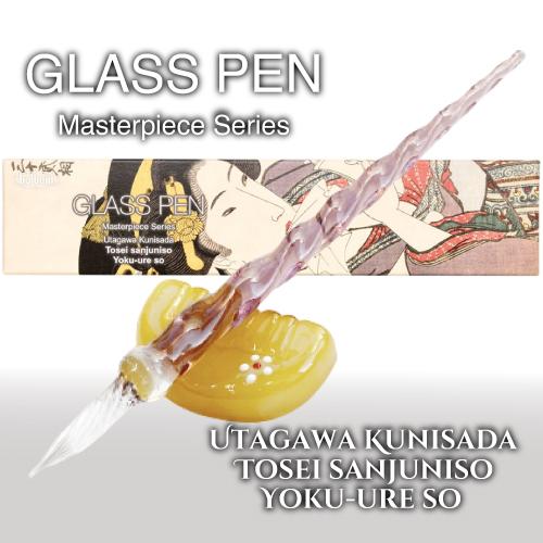 ホルベイン ガラスペン GPM-04 歌川国貞「当世三十弐相 よくうれ相」