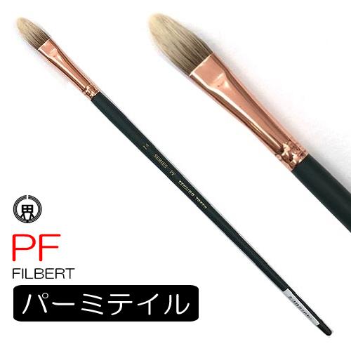 世界堂 油彩筆 PF(フィルバート)