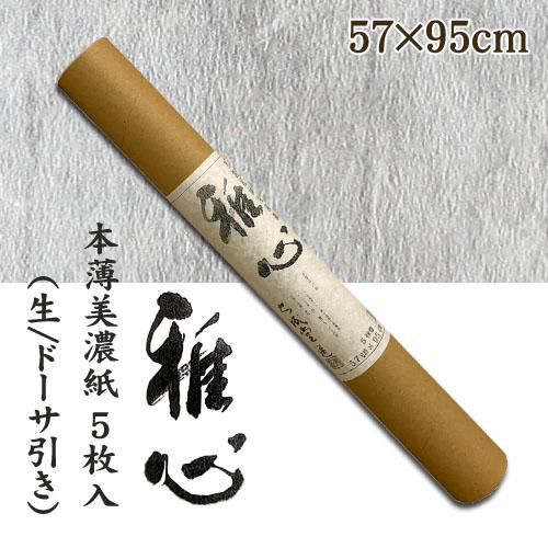 名村【手漉き 和紙】雅心 本薄美濃紙(ほんうすみのし) 5枚入