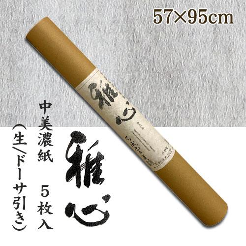 名村【手漉き 和紙】雅心 中美濃紙(ちゅうみのし) 5枚入