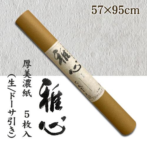 名村【手漉き 和紙】雅心 厚美濃紙(あつみのし) 5枚入
