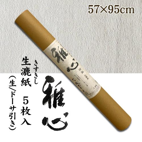 名村【手漉き 和紙】雅心 生漉紙(きすきし) 5枚入