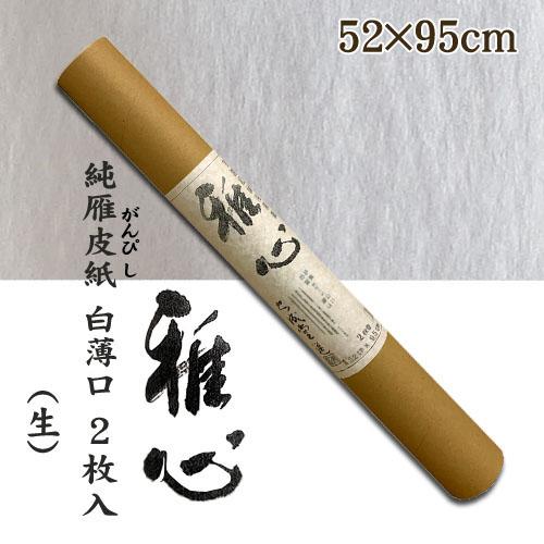 名村【手漉き 和紙】雅心 純雁皮紙(じゅんがんぴし) 白薄口 生 2枚入(121A)