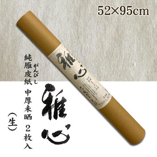 名村【手漉き 和紙】雅心 純雁皮紙(じゅんがんぴし) 中厚未晒 生 2枚入(131A)