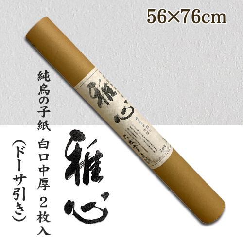 名村【手漉き 和紙】雅心 純鳥の子紙(じゅんとりのこし) 白口中厚 ドーサ引き 2枚入(232B)