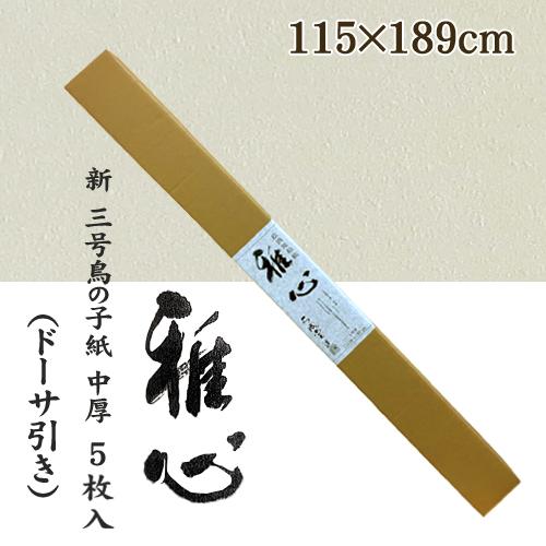 名村【機械漉 和紙】雅心 新 三号鳥の子紙 中厚口 ドーサ引き 5枚入(252B)
