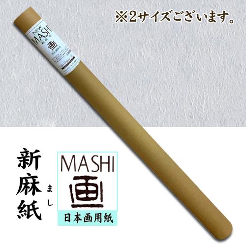 名村【機械漉 和紙】新麻紙