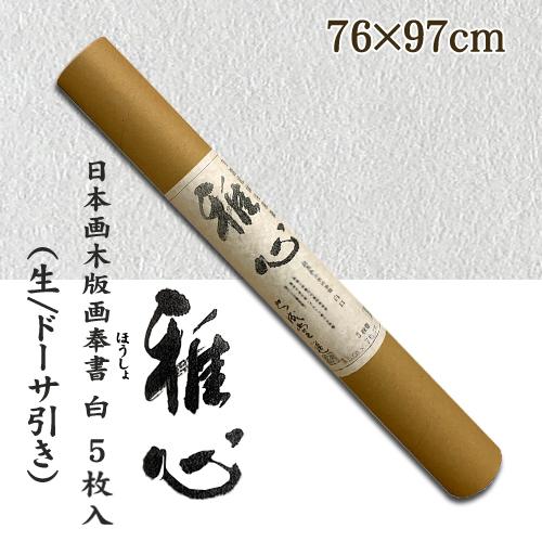 名村【機械漉 和紙】雅心 日本画 木版画奉書(ほうしょ) 白 5枚入