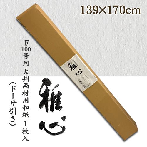 名村【機械漉 和紙】雅心 F100号用 大判画材用和紙 ドーサ引き 1枚入(522B)