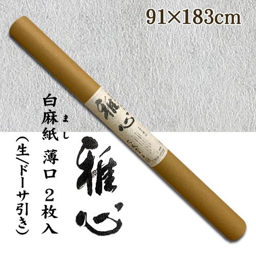 名村【機械漉 和紙】雅心 白麻紙 薄口 2枚入