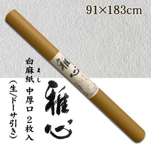 名村【機械漉 和紙】雅心 白麻紙 中厚口 2枚入