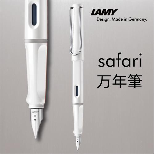 ラミー safari[サファリ] 万年筆 ホワイト L19WT