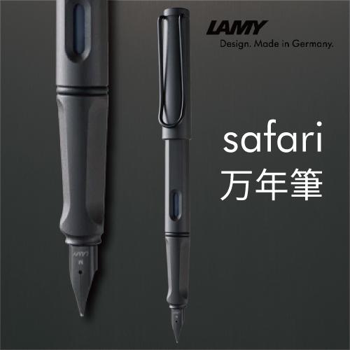 ラミー safari[サファリ] 万年筆 ブラック L17