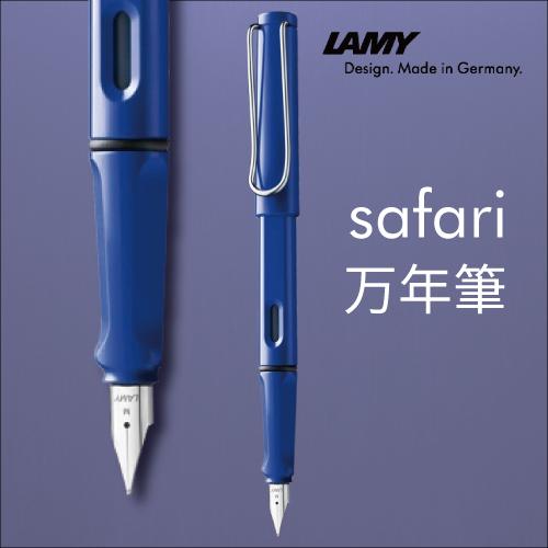 ラミー safari[サファリ] 万年筆 ブルー L14