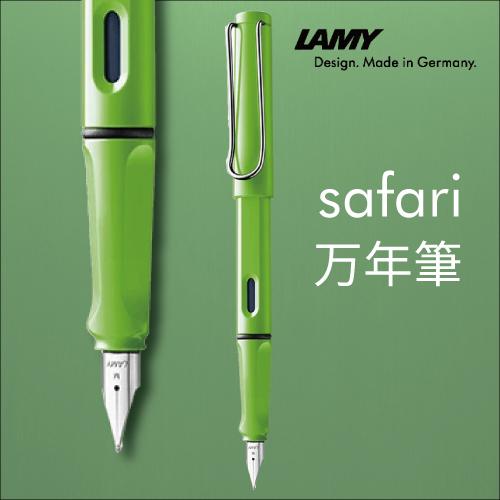 ラミー safari[サファリ] 万年筆 グリーン L13GN