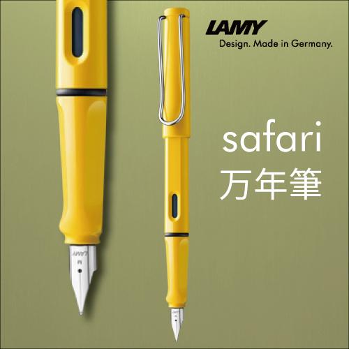 ラミー safari[サファリ] 万年筆 イエロー L18