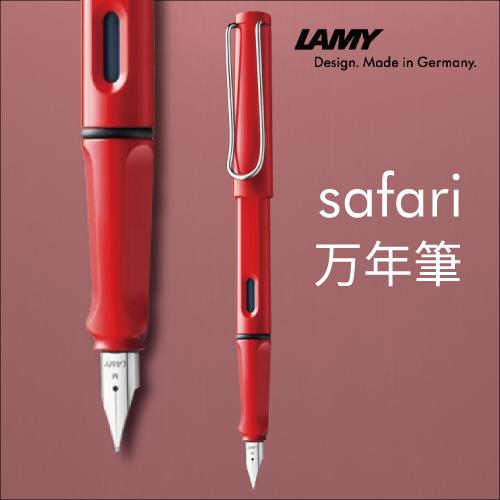ラミー safari[サファリ] 万年筆 レッド L16