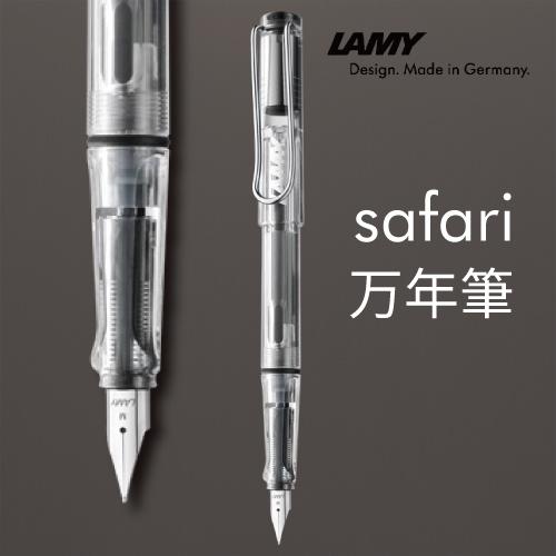 ラミー safari[サファリ] 万年筆 スケルトン L12