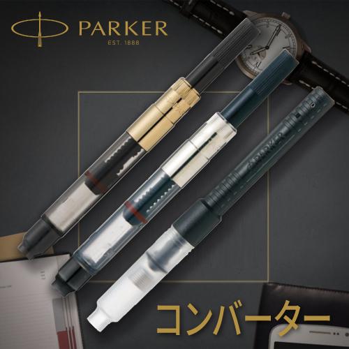 パーカー コンバーター