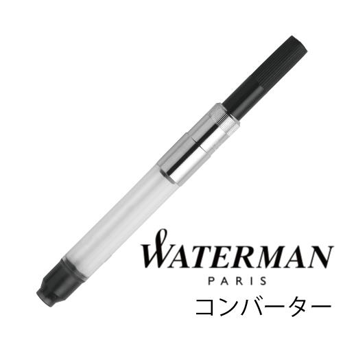 ウォーターマン コンバーター 1950908