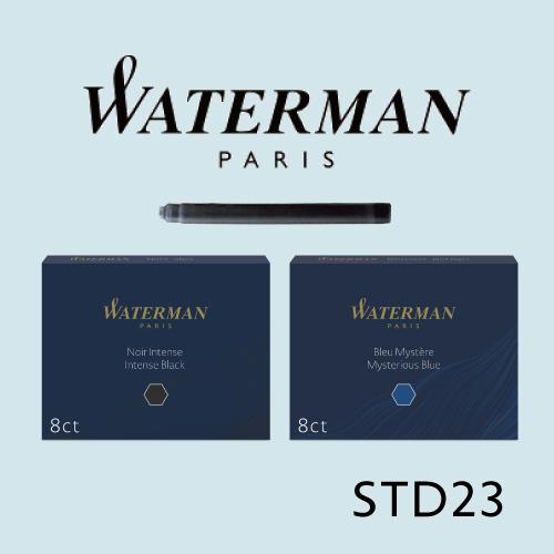 ウォーターマン カートリッジインクSTD23 8本入り
