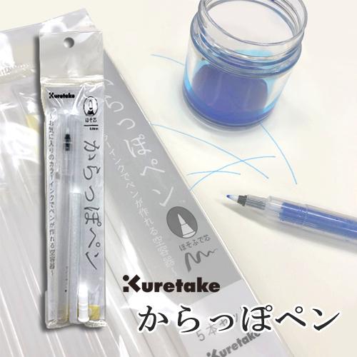 呉竹 からっぽペン(インク用空容器)