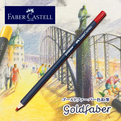 ファーバーカステル ゴールドファーバー色鉛筆