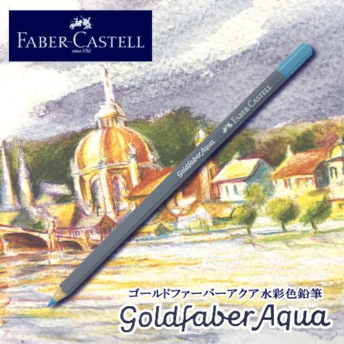 ファーバーカステル ゴールドファーバーアクア水彩色鉛筆