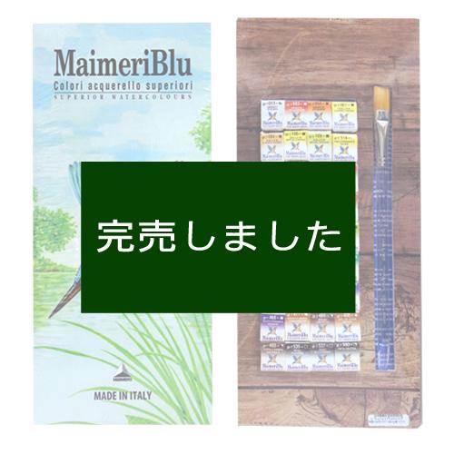 【完売】マイメリブルー【カワセミラベル】ハーフパン36色セット(水彩筆、カラーチャート付き)