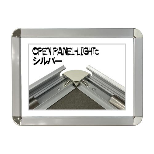 アルテ オープンパネルライトC シルバー