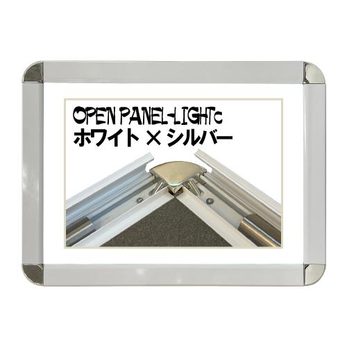 アルテ オープンパネルライトC ホワイト×シルバー
