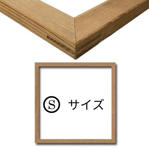 杉木枠 【S】サイズ ※正方形
