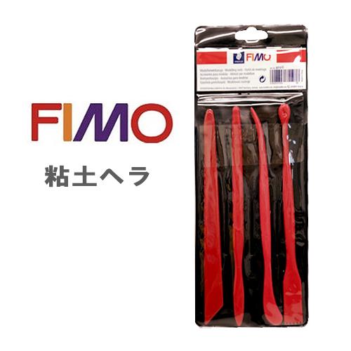 フィモ専用 粘土ヘラ(8711)