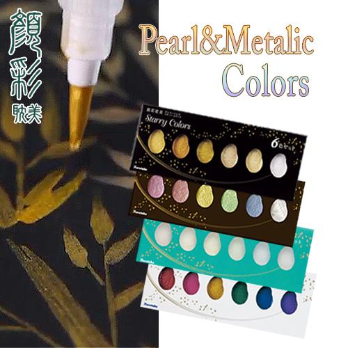 呉竹 顔彩耽美 パール&メタリック系カラー6色セット