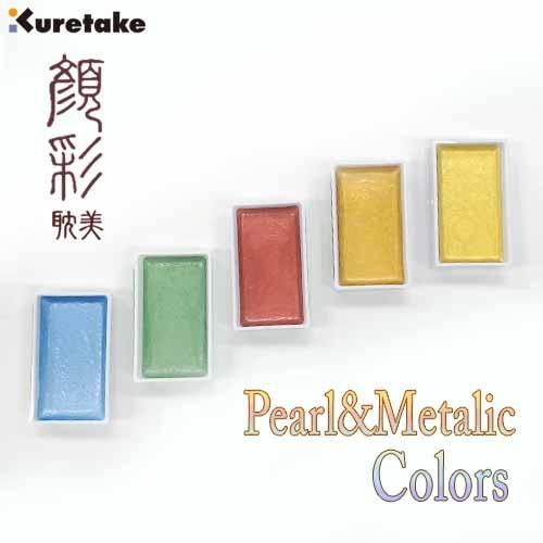 呉竹 顔彩耽美 パール&メタリック系カラー