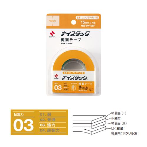 ニチバン ナイスタック[皮革・ゴム・プラスチック用]