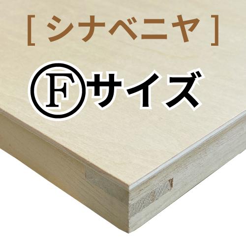 木製パネル(シナベニヤ材)[Fサイズ]