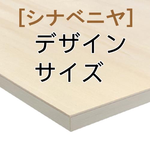 木製パネル(シナベニヤ材)[デザインサイズ]