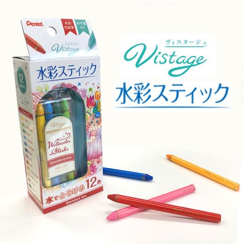 ぺんてる ヴィスタージュ水彩スティック12色セット みず筆付き