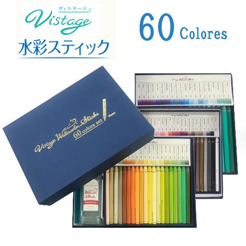 ぺんてる ヴィスタージュ水彩スティック60色セット (GSS1-60ST)