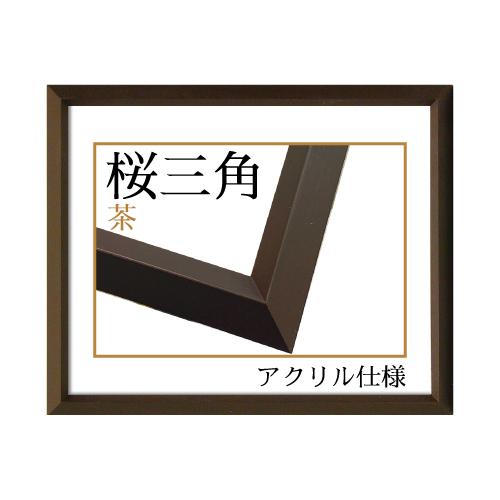 桜三角<茶> (アクリル仕様)