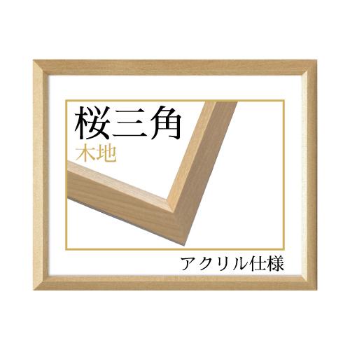 桜三角<木地> (アクリル仕様)