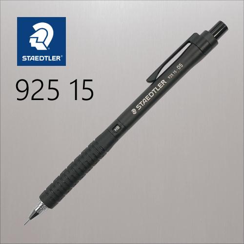 ステッドラー 製図用シャープペンシル [925 15]
