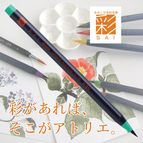 あかしや 水彩毛筆「彩」