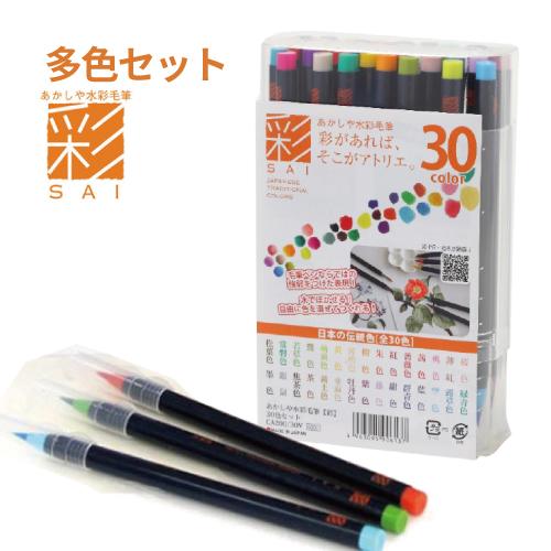 あかしや 水彩毛筆「彩」セット