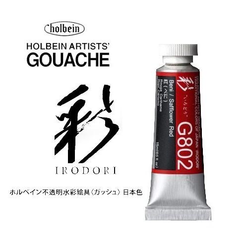 ホルベイン ガッシュ水彩絵具 彩(いろどり) 15ml