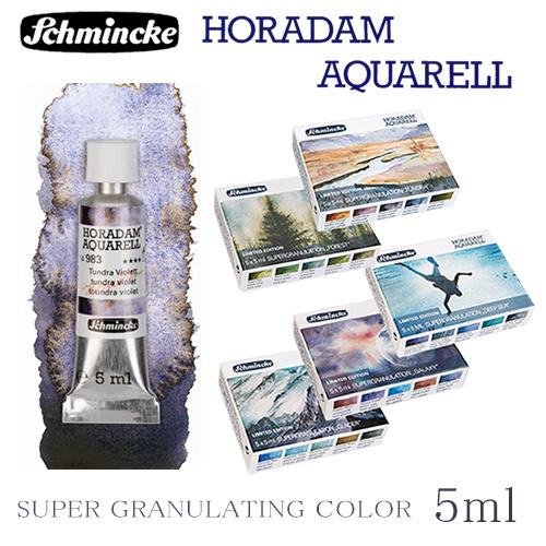 シュミンケ ホラダム水彩絵具 グラニュレーティングカラー 5mlチューブ5色セット