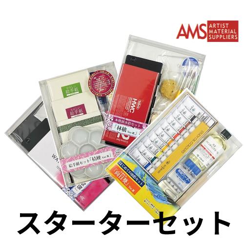 【オンライン限定】アムス 絵手紙・透明水彩・油彩 スタートセット
