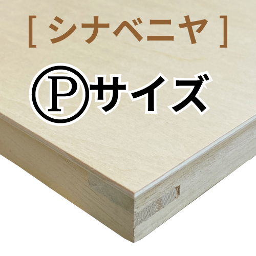 木製パネル(シナベニヤ材)[Pサイズ]