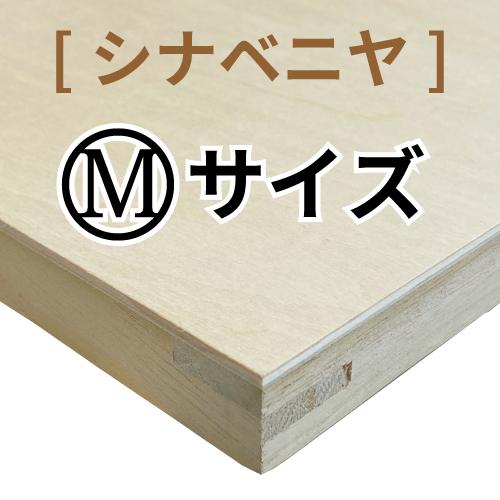 木製パネル(シナベニヤ材)[Mサイズ]